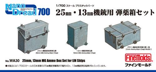 25mm・13mm 機銃用 弾薬箱セットプラモデル(ファインモールド1/700 ナノ・ドレッド シリーズNo.WA030)商品画像