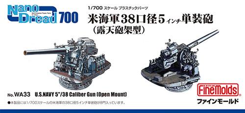 米海軍 38口径 5インチ 単装砲 (露天砲架型)プラモデル(ファインモールド1/700 ナノ・ドレッド シリーズNo.WA033)商品画像