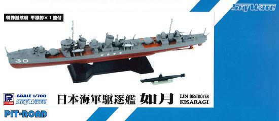 日本海軍 睦月型駆逐艦 如月プラモデル(ピットロード1/700 スカイウェーブ W シリーズNo.SPW041)商品画像