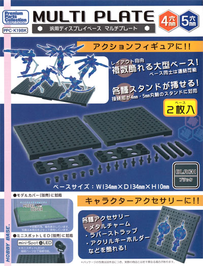 汎用ディスプレイベース マルチプレート ブラックディスプレイ台(ホビーベースプレミアム パーツコレクション シリーズNo.PPC-K019BK)商品画像