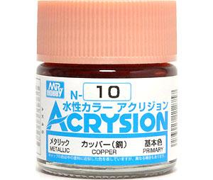 カッパー (銅) (N-10)塗料(GSIクレオス水性カラー アクリジョンNo.N-010)商品画像