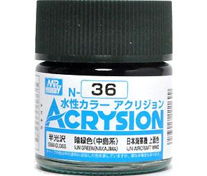 暗緑色 (中島系) (N-36)塗料(GSIクレオス水性カラー アクリジョンNo.N-036)商品画像