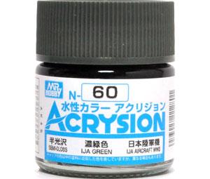 濃緑色 (N-60)塗料(GSIクレオス水性カラー アクリジョンNo.N-060)商品画像