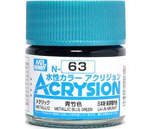 青竹色 (N-63)塗料(GSIクレオス水性カラー アクリジョンNo.N-063)商品画像
