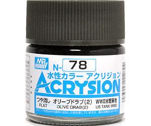 オリーブドラブ (2) (N-78)塗料(GSIクレオス水性カラー アクリジョンNo.N-078)商品画像