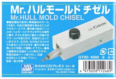 Mr.ハルモールド チゼルチゼル(GSIクレオスMr.ラインチゼルNo.GT092)商品画像