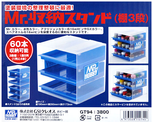Mr.収納スタンド (棚3段)ケース(GSIクレオスGツールNo.GT094)商品画像