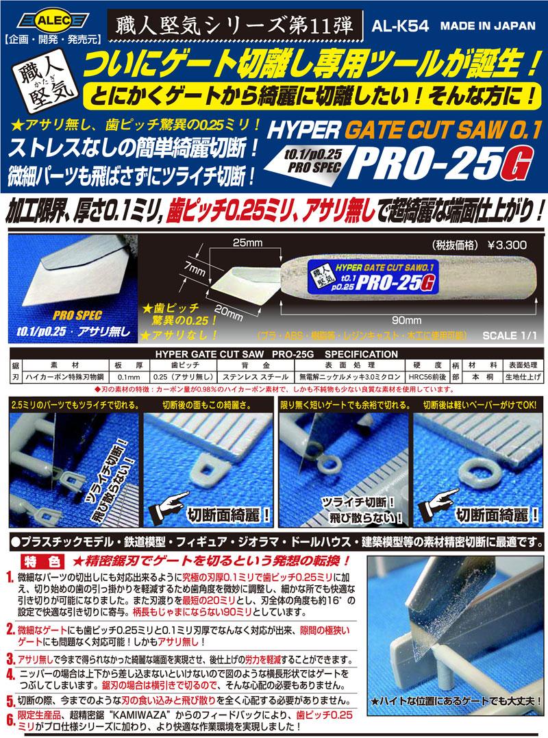 ハイパーカットソー PRO-25G鋸(シモムラアレックハイパーカットソーNo.AL-K054)商品画像_3