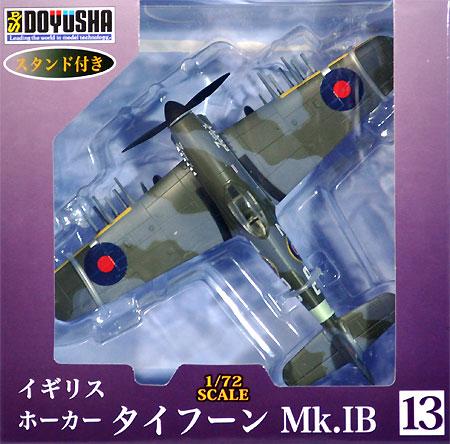 ホーカー タイフーン Mk.1B完成品(童友社1/72 塗装済み完成品No.013)商品画像