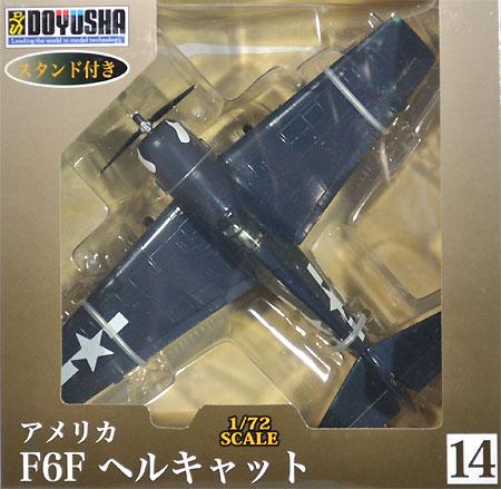 F6F ヘルキャット完成品(童友社1/72 塗装済み完成品No.014)商品画像
