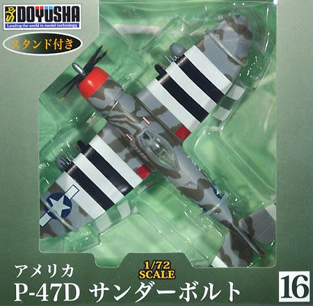 P-47D サンダーボルト完成品(童友社1/72 塗装済み完成品No.016)商品画像