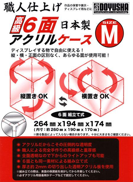 職人仕上げ 高級 6面 アクリルケース (M)ケース(童友社アクリルケースNo.AC-M-4500)商品画像