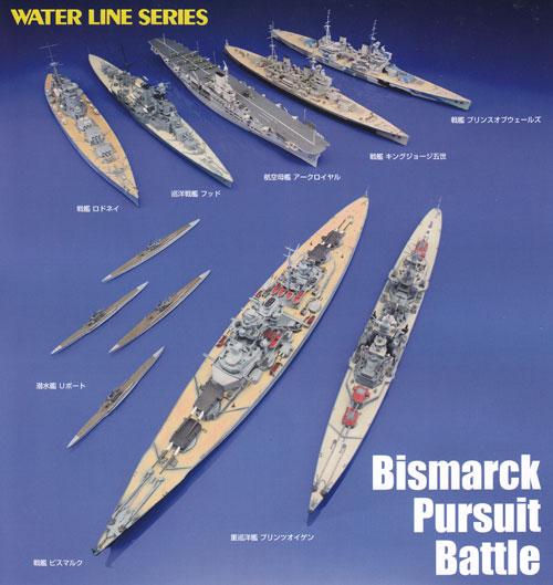 ビスマルク追撃戦セットプラモデル(静岡模型教材協同組合1/700 ウォーターラインシリーズNo.00017)商品画像