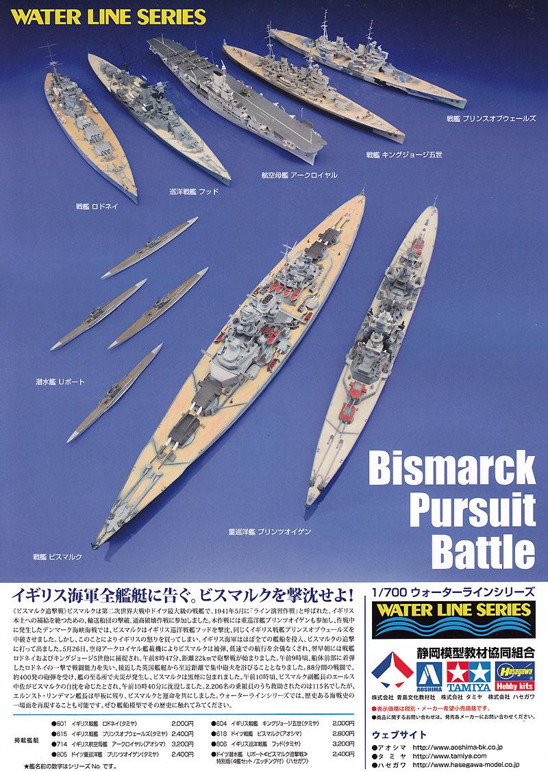 ビスマルク追撃戦セットプラモデル(静岡模型教材協同組合1/700 ウォーターラインシリーズNo.00017)商品画像_3