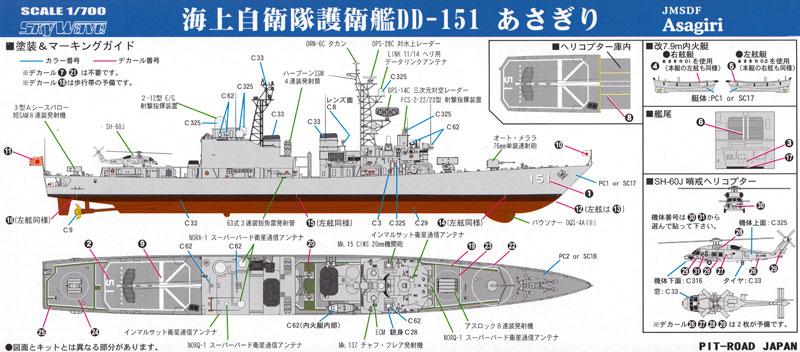 海上自衛隊 護衛艦 DD-151 あさぎりプラモデル(ピットロード1/700 スカイウェーブ J シリーズNo.J-071)商品画像_1