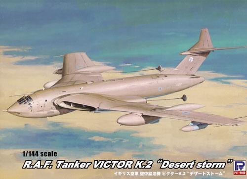 イギリス空軍 空中給油機 ビクター K.2 デザートストームプラモデル(ピットロードSN 航空機 プラモデルNo.SN019)商品画像