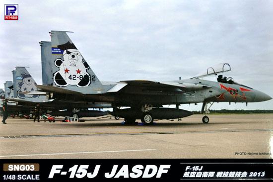 F-15J 航空自衛隊 戦技競技会 2013プラモデル(ピットロードSNG エアクラフト プラモデルNo.SNG003)商品画像