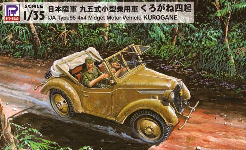 日本陸軍 九五式 小型乗用車 くろがね四起プラモデル(ピットロード1/35 グランドアーマーシリーズNo.G038)商品画像