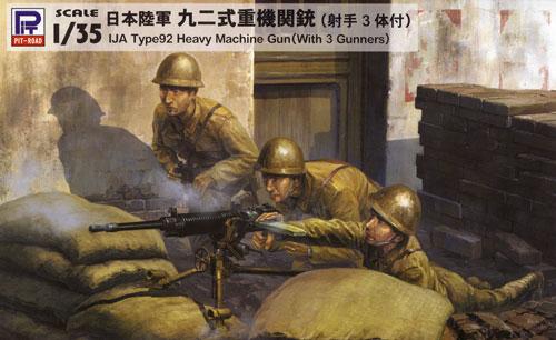 日本陸軍 九二式重機関銃 (射手3体付き)プラモデル(ピットロード1/35 グランドアーマーシリーズNo.G039)商品画像