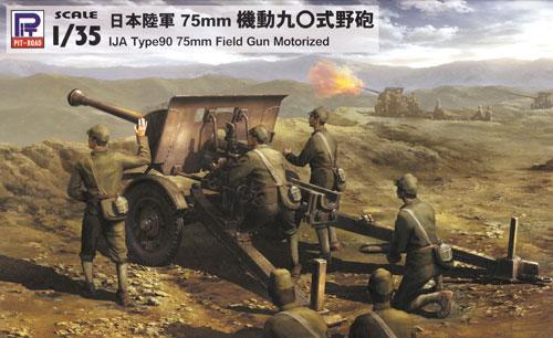 日本陸軍 75mm 機動九〇式野砲プラモデル(ピットロード1/35 グランドアーマーシリーズNo.G040)商品画像