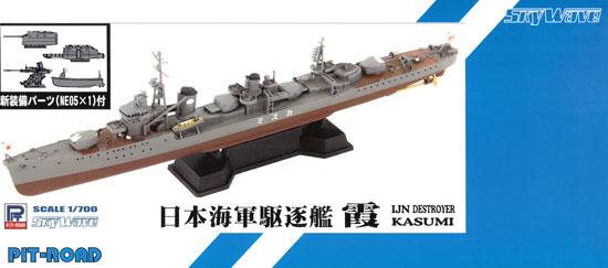 日本海軍 朝潮型駆逐艦 霞 (新装備付)プラモデル(ピットロード1/700 スカイウェーブ W シリーズNo.SPW043)商品画像