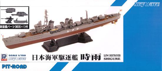 日本海軍 白露型駆逐艦 時雨 (新装備付)プラモデル(ピットロード1/700 スカイウェーブ W シリーズNo.SPW045)商品画像