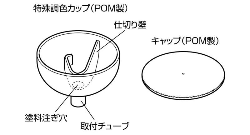 スーパーエアブラシ(軽量アルミボディ)シリーズ専用 特殊調色カップツール(ウェーブコンプレッサー・エアブラシNo.HT-482)商品画像_2