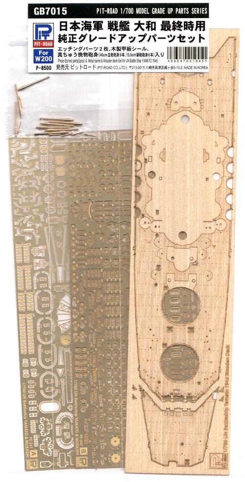 日本海軍 戦艦 大和 最終時用 純正グレードアップパーツセットエッチング(ピットロード1/700 グレードアップパーツシリーズNo.GB7015)商品画像