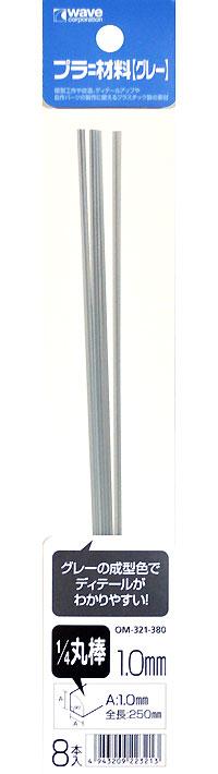 プラ=材料 (グレー) 1/4 丸棒 (1.0mm)プラスチック棒(ウェーブマテリアルNo.OM-321)商品画像