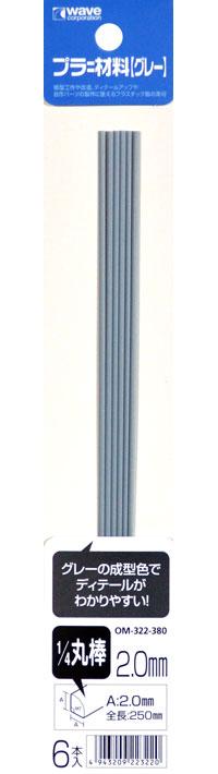 プラ=材料 (グレー) 1/4 丸棒 (2.0mm)プラスチック棒(ウェーブマテリアルNo.OM-322)商品画像