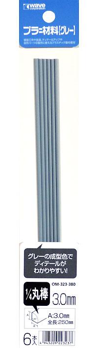 プラ=材料 (グレー) 1/4 丸棒 (3.0mm)プラスチック棒(ウェーブマテリアルNo.OM-323)商品画像