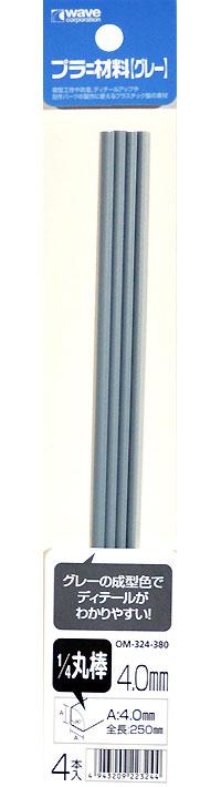 プラ=材料 (グレー) 1/4 丸棒 (4.0mm)プラスチック棒(ウェーブマテリアルNo.OM-324)商品画像