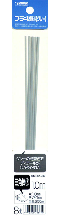 プラ=材料 (グレー) 三角棒 2 (1.0mm)プラスチック棒(ウェーブマテリアルNo.OM-361)商品画像