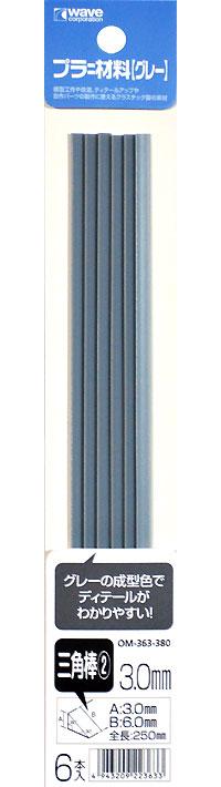 プラ=材料 (グレー) 三角棒 2 (3.0mm)プラスチック棒(ウェーブマテリアルNo.OM-363)商品画像
