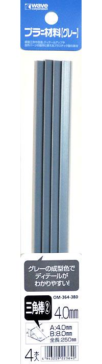 プラ=材料 (グレー) 三角棒 2 (4.0mm)プラスチック棒(ウェーブマテリアルNo.OM-364)商品画像