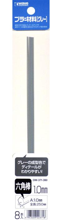 プラ=材料 (グレー) 六角棒 (1.0mm)プラスチック棒(ウェーブマテリアルNo.OM-371)商品画像