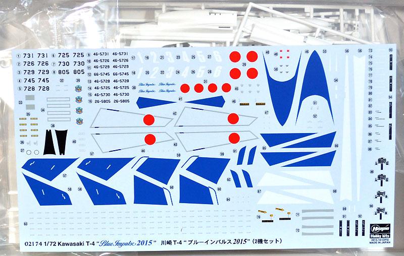 川崎 T-4 ブルーインパルス 2015プラモデル(ハセガワ1/72 飛行機 限定生産No.02174)商品画像_1