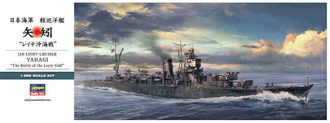 日本海軍 軽巡洋艦 矢矧 レイテ沖海戦プラモデル(ハセガワ1/350 Z帯No.40092)商品画像