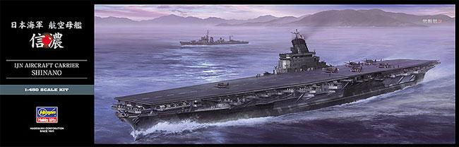 日本海軍 航空母艦 信濃プラモデル(ハセガワ1/450 有名艦船シリーズNo.Z003)商品画像
