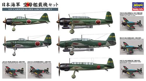 日本海軍 空母艦載機セットプラモデル(ハセガワ1/450 有名艦船シリーズNo.QG056)商品画像