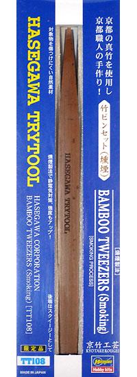 竹ピンセット (燻煙)ピンセット(ハセガワトライツールNo.TT108)商品画像