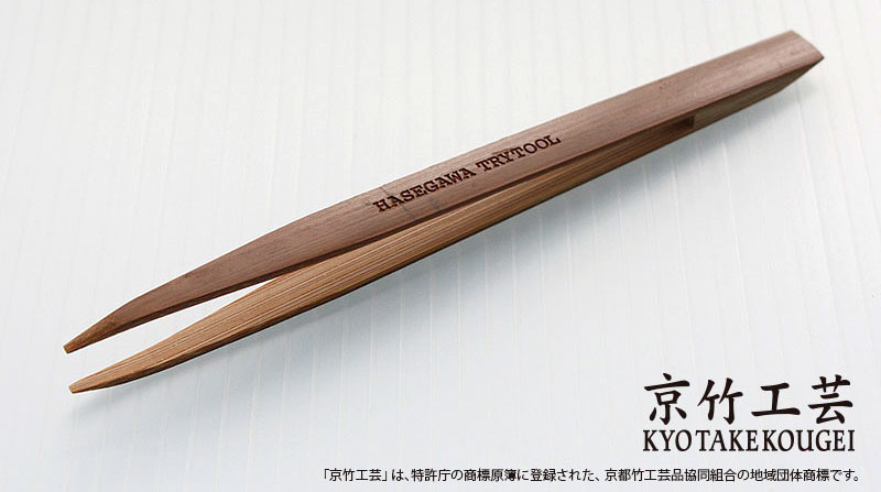 竹ピンセット (燻煙)ピンセット(ハセガワトライツールNo.TT108)商品画像_1