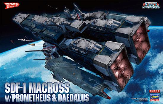 SDF-1 マクロス 要塞艦 w/プロメテウス & ダイダロスプラモデル(ハセガワマクロスシリーズNo.65830)商品画像