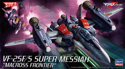 VF-25F/S スーパーメサイア マクロスFプラモデル(ハセガワ1/72 マクロスシリーズNo.027)商品画像