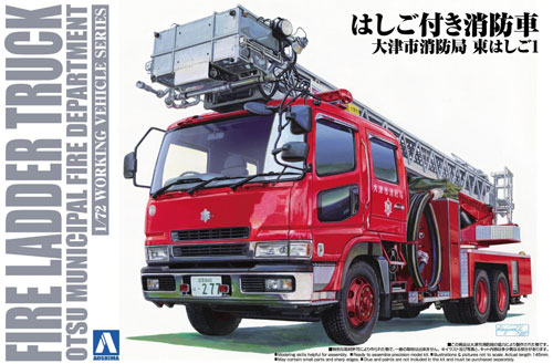 はしご付き消防車 (大津市消防局 東はしご1)プラモデル(アオシマワーキングビークルシリーズNo.002)商品画像