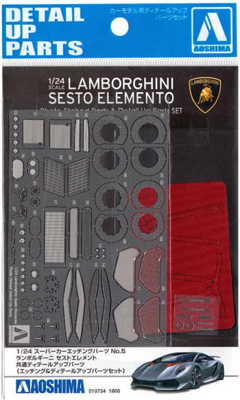 ランボルギーニ セスト エレメント 共通ディテールアップパーツエッチング(アオシマ1/24 スーパーカー エッチングパーツNo.005)商品画像