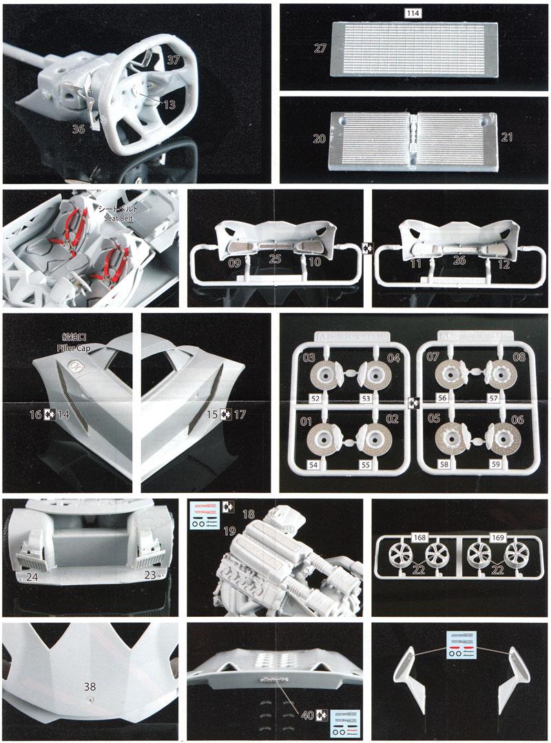 ランボルギーニ セスト エレメント 共通ディテールアップパーツエッチング(アオシマ1/24 スーパーカー エッチングパーツNo.005)商品画像_3