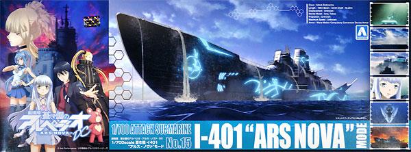 蒼き鋼 イ401 アルス・ノヴァ モードプラモデル(アオシマ蒼き鋼のアルペジオNo.015)商品画像
