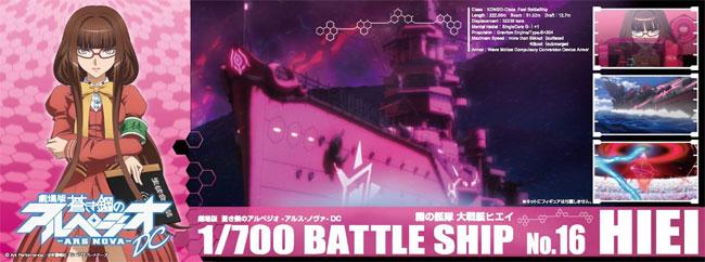 霧の艦隊 大戦艦 ヒエイ フルハルタイプ (劇場版 蒼き鋼のアルペジオ -アルス・ノヴァ- DC)プラモデル(アオシマ蒼き鋼のアルペジオNo.016)商品画像