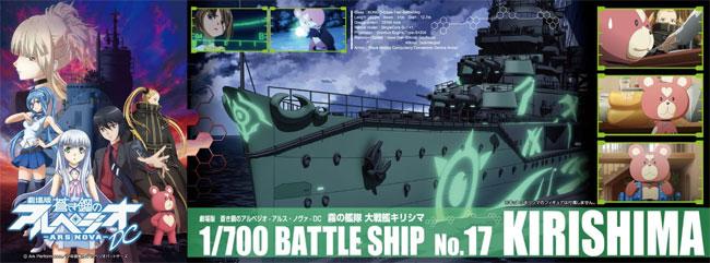 霧の艦隊 大戦艦 キリシマ フルハルタイプ (劇場版 蒼き鋼のアルペジオ -アルス・ノヴァ- DC)プラモデル(アオシマ蒼き鋼のアルペジオNo.017)商品画像